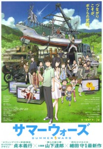 summer wars movie poster movies ididnt get