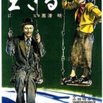 Ikiru's original poster was hand-drawn and somewhat whimsical.